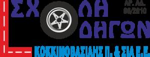 Σχολές Οδηγών Αγρίνιο – Κοκκινοβασίλης  Τάκης